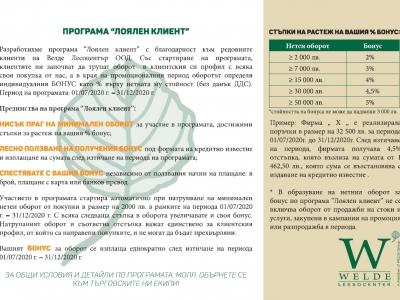 ПРОГРАМА ЛОЯЛЕН КЛИЕНТ 01.07.20 - 31.12.20